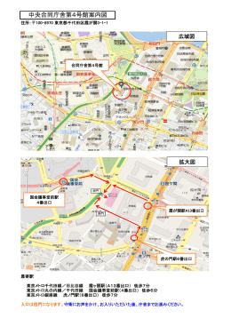 中央合同庁舎第4号館案内図