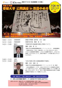 公開講座 in 四国中央市_20150522_2