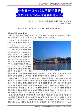 中央ヨーロッパ大学留学報告‐ブダペストでの一年を