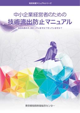 技術流出防止マニュアル - 東京都中小企業振興公社