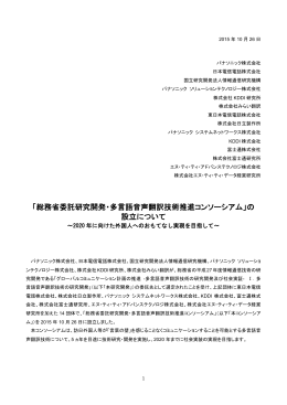 「総務省委託研究開発・多言語音声翻訳技術推進