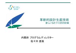 革新的設計生産技術 - SIP 戦略的イノベーション創造プログラム