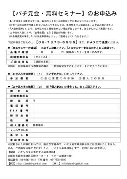 【パチ元会・無料セミナー】のお申込み