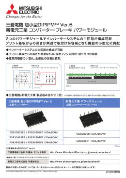 三菱電機 超小型DIPI™ Ver.6 新電元工業 コンバーター・ブレーキ パワー