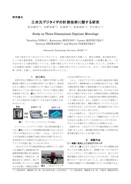 三次元デジタイザの計測技術に関する研究(PDF: 275.5 KB)