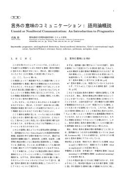 言外の意味のコミュニケーション:語用論概説 - 内海研究室