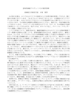 意味的価値プロデュース力の経営診断 亜細亜大学