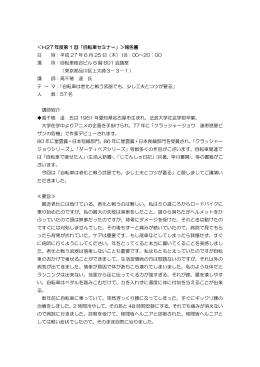 <H27 年度第 1 回「自転車セミナー」>報告書 日 時:平成 27 年 6 月 25