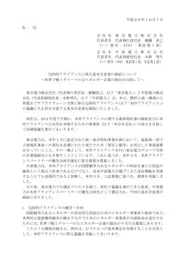 包括的アライアンスに係る基本合意書の締結について