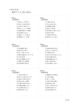 漢字ドリル [3] の答え