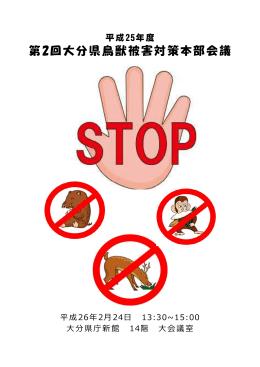 「第2回大分県鳥獣被害対策会議」資料 [PDFファイル/14.11MB]