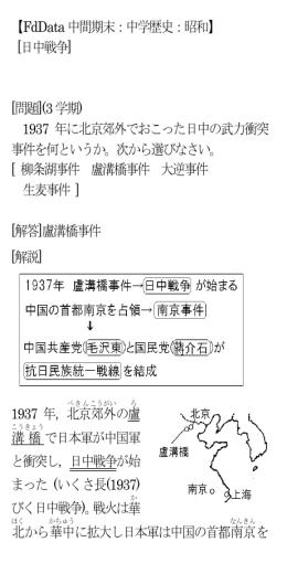 [日中戦争] [問題](3 学期)