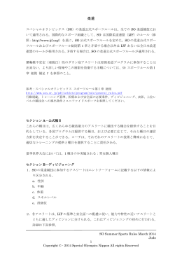 柔道 2014年3月改訂(299KB)