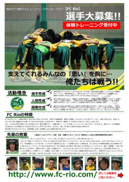 選手大募集!! - サッカークラブ FC Rio