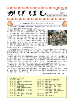 第227号 - 東海市立緑陽小学校ホームページ