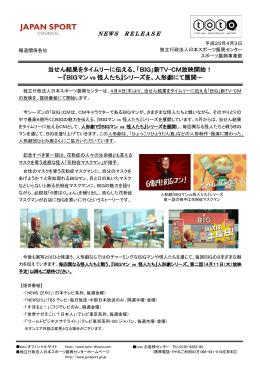 「BIG」新TV-CM放映開始!-『BIGマンvs怪人たち』