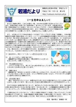 7月号 - 舞鶴市立若浦中学校