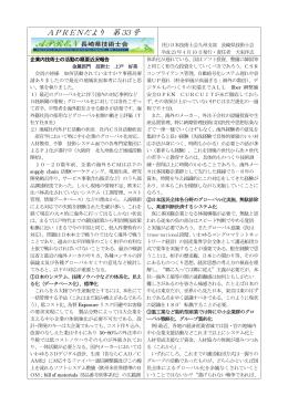 平成23年4月10日 発行 - 長崎県建設技術研究センター