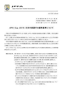 APO Cup 2015 日本代表選手の選考基準について