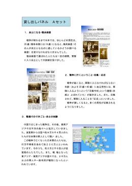 パネル紹介 (PDF:545KB)