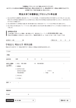 application_ 明治
