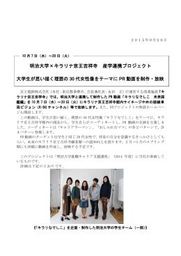 明治大学×キラリナ京王吉祥寺 産学連携プロジェクト 大学生