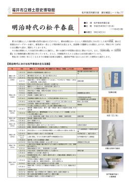 明治時代の松平春嶽 - 福井市立郷土歴史博物館