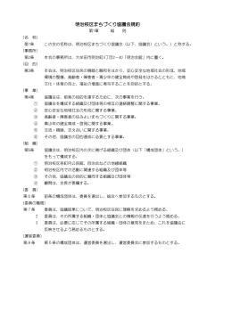 明治校区まちづくり協議会規約 - 大牟田市校区まちづくり協議会