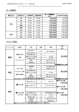 新宿明治安田生命ホール・料金表 映写 音楽 80,000 50,000 講演