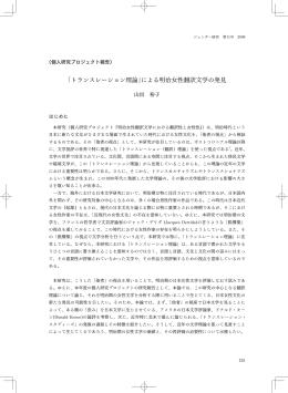 「トランスレーション理論」による明治女性翻訳文学の発見 山出裕子