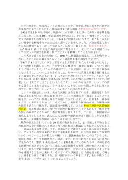 日本に戦中派、戦後派という言葉があります。戦中派は第二次世界大戦