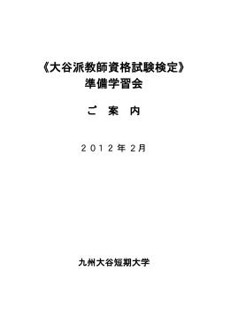 《大谷派教師資格試験検定》 準備学習会