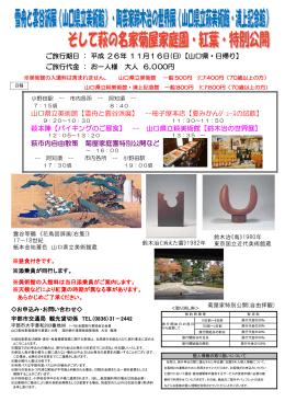 山口県立美術館【雪舟と雲谷派展】 --柚子屋本店