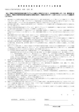 商 学 研 究 科 海 外 派 遣 プ ロ グ ラ ム 誓 約 書 早稲田大学商学研究