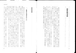 経典傷寒派p78-83