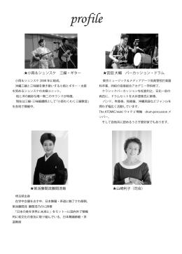 小雨&シュンスケ 三線・ギター 宮田 大輔 パーカッション・ドラム 紫派藤間