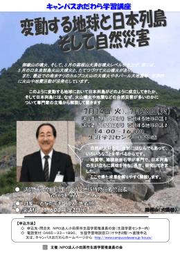 変動する地球と日本列島そして自然災害