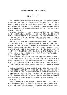 朴 起兌 (韓国) 「私の歩んできた道、そして文化の力」