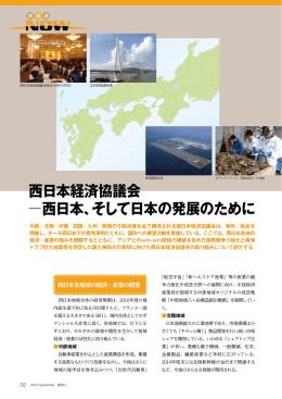 西日本経済協議会 西日本、そして日本の発展のために