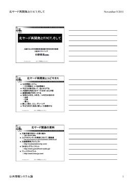 北ヤード再開発とIT/ICT,そして - 大阪市立大学 学術情報総合センター