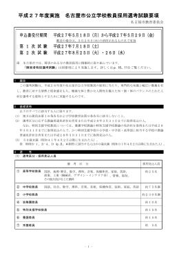 平成27年度実施 名古屋市公立学校教員採用選考試験要項