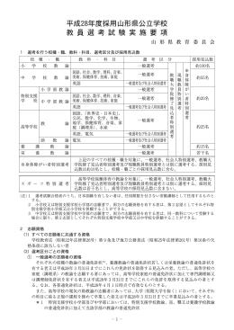 平成28年度採用山形県公立学校 教 員 選 考 試 験 実 施 要 項