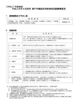 平成28年4月採用 瀬戸市職員採用候補者試験募集要項