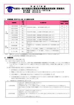 一般行政職及び資格免許職職員採用試験受験案内(PDF