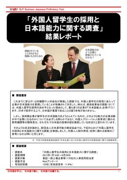 「外国人留学生の採用と 日本語能力に関する調査」 結果レポート
