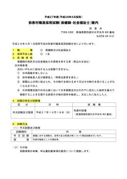 弥彦村職員採用試験(保健師・社会福祉士)案内