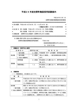 平成26年度吉野町職員採用試験案内