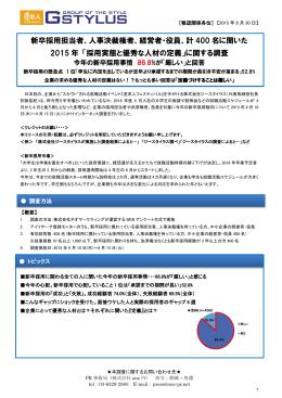 2015 年 「採用実態と優秀な人材の定義」に関する調査