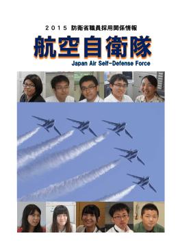 航空自衛隊事務官等採用関係情報