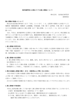 採用選考時にお預かりする個人情報について(PDF)
